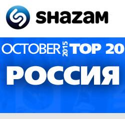 Россия. Shazam Top 20. Октябрь 2015